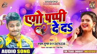 एगो पप्पी दे दs - Shyam Sundar - Ego Pappi De Da - Bhojpuri New Song 2019