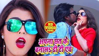 #Antra Singh Priyanka और  Rahul Singh का New भोजपुरी #Video Song - अपना छत के बनाल डी टी एच