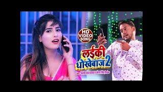 Antra Singh & Vinod lal Yadav का New Bhojpuri #Video Song || Laiki Dhokebaaz 2 || Bhojpuri geet 2019