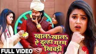 #विवाह_गीत | खालS खालS ये दूल्हा गरम खिचड़ी | #Dimpal_Singh का New Bhojpuri Vivah Geet 2019