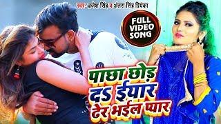 #Brijesh Singh और #Antra Singh Priyanka का New भोजपुरी #Video Song - पाछा छोड़ दs ईयार ढेर प्यार भईल