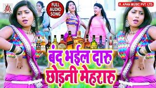 बंद भईल दारू छोड़नी मेहरारू - Band Bhail Daru Chhodani Mehraru - Rupesh Rashila