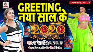 ग्रीटिंग नया साल के - Greeting Naya Saal Ke - Navneet Pandey - New Year 2020 Song