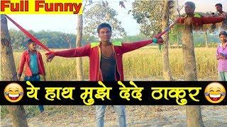Comedy Video    ये हाथ मुझे देदे ठाकुर    Sholay- Gabbar singh - Full Funny Video 2018