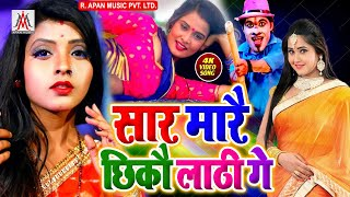 सार मारै छिकौ लाठी गे - Sudhir Singh - Sar Marai Chhikau Lathi Ge - Maithili Song 2020