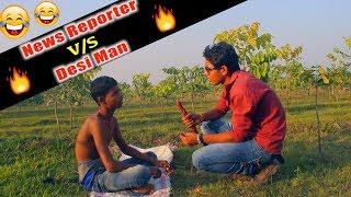 Comedy Video???? ???? || दोनों बकरा मेरा है जनाब || Reporter Meet A Desi Village Man