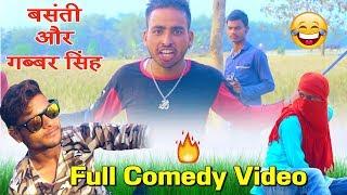 Comedy Video || अरे ओ शाम्भा, उठा तो जरा बंदूक || Sholay Film- Comedy Video 2018