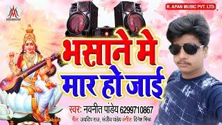 सरस्वती पूजा के भसान में धूम मचाएगा ये गाना - Bhasane Me Maar Ho Jaai - Navneet Pandey - Sarswati