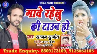 साजन सुजित का सबसे खतरनाक गीत //body par naikhe dupata //bhojpuri arkeshta dhamaka