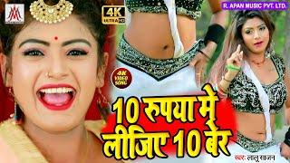 #VIDEO_SONG//दस रुपया में लीजिये दस बेर//Lalu Sajan//10 Rupiya Me Lijiye 10 Ber
