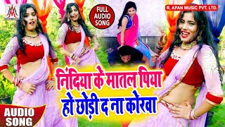 आ गया Vikash Bedardi का धूम मचाने वाला गीत 2020// Nindiya Ke Matal Piya Ho Chhodi Da Na Korwa//Bhojp