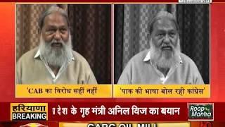 #HARYANA के गृहमंत्री #ANIL_VIJ ने #CONGRESS पर कसा तंज
