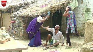 चिरकुट के मरले बिया उजरंतिया ऐ दादा Bhojpuri Comedy, Chirkut Baba