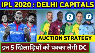 IPL 2020 : Delhi Capitals Will Focus on These 7 Players | DC Auction Full Strategy 2020