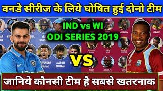 India vs Westindies ODI Series 2019 : Both Teams Full Squads | IND vs WI ODI 2019 |