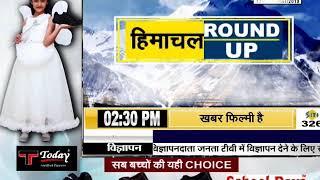 #HIMACHAL_ROUND_UP में देखें हिमाचल की बड़ी खबरें