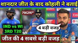 IND vs WI 3rd T20 Highlights : 4 Big Reasons Behind Indian team Victory,Virat Kohli Press Release