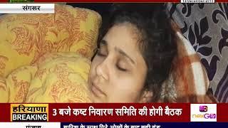 #SANGRUR : डॉक्टर की लापरवाही का मामला आया सामने,इलाज के दौरान लड़की के पेट में छोड़ दी सूई