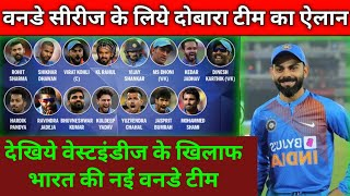 India vs Westindies ODI Series 2019 - Indian Team New Squads (Playing 15) Dhawan Outs