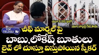 Chandrababu Naidu and Nara Lokesh Misbehave With Marshal At Assembly Gate | AP Assembly Today