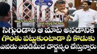 CM Jagan Fire On Chandrababu Misbehave With Chief Marshal | AP Assembly Day 5 | YSRCP | TDP