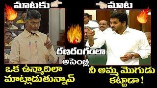 CM Jagan Slams Chandrababu Naidu | Mataku Mata | AP Assembly Live | YSRCP | TDP | Nara Lokesh