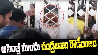 Chandrababu Naidu Fire On Chief Marshal At AP Assembly Gate | AP Assembly | Nara Lokesh | CM Jagan