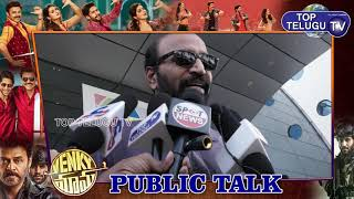 Venky Mama Public Talk | Venky Mama Public Review and Rating | Naga Chaitanya | Top Telugu TV