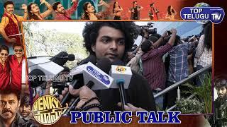 Venkey Mama Public Talk | Venakatesh | Naga Chaitanya | Venky Mama Public Review | Top Telugu TV