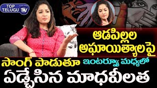 Actress Maadhavi Latha Got Emotional while Singing Song | BS Talk Show | Top Telugu TV Interviews