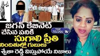Journalist Swetha Reddy About AP Assembly New Act | AP Assembly Today | CM Jagan | BJP | YSRCP