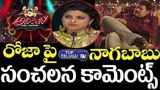 Jabardasth Nagababu Sensational Comments On MLA Roja | Jabardasth Comedy Show | Adirindi Show Promo