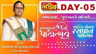 Bhakti Poshan Raspan Mahotsav    Pu.Yadunathji MahodayShri    Ahmedabad    Day 05