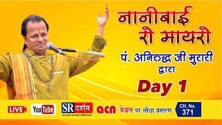   nani bai ro mayro    Anirudh ji mharaj    live    day 1   sr Darshan  