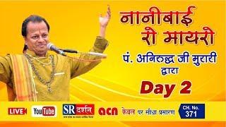   nani bai ro mayro    Anirudh ji mharaj    live    day 2   sr Darshan  