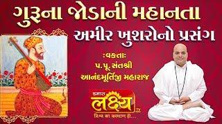 Anandmurti Maharaj || Amir Khusharo Prasang || Guru Na Joda Ni Mahanta