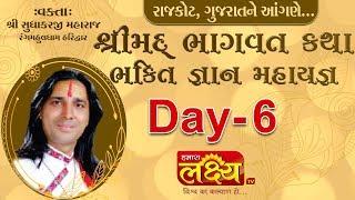 Shreemad Bhagvat Katha || Pu.Sudhakarji Maharaj || Rajkot || Day 06