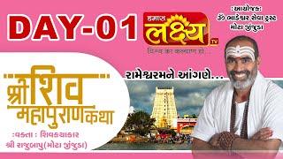 Shiv Mahapuran Katha || Pu. Rajubapu || Rameshwaram, Tamilnadu || Day 01
