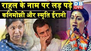 राहुल के बयान पर Congress-BJP आमने-सामने | Rahul ने महिलाओं की स्थिति पर दिया था बयान |#DBLIVE