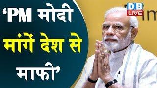 PM Modi मांगें देश से माफी' | Rahul Gandhi के बयान पर हंगामे के बाद Congress का जवाब |