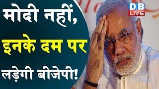 मोदी नहीं, इनके दम पर लड़ेगी BJP ! दिल्ली में Hardeep Singh Puri  होंगे CM का चेहरा !
