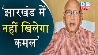 Jharkhand में नहीं खिलेगा कमल' | 15 सीटों पर अटक जाएगी BJP- सरयू राय |#DBLIVE