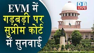 EVM में गड़बड़ी पर Supreme Court  में सुनवाई | Supreme Court ने चुनाव आयोग को भेजा नोटिस |#DBLIVE
