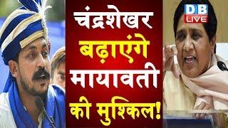Chandrashekhar आजाद बढ़ाएंगे Mayawati की मुश्किल ! अब चुनावी राजनीति में उतरेंगे चंद्रशेखर आजाद |