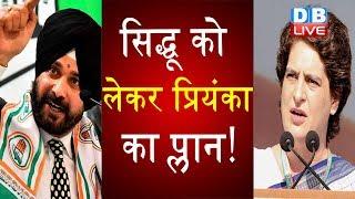 Sidhu को लेकर Priyanka का प्लान ! Sidhu की होगी पंजाब कैबिनेट में वापसी !#DBLIVE