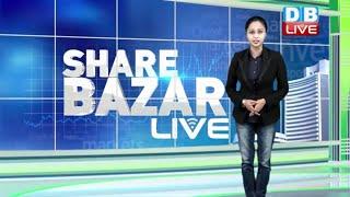 शेयर बाजार में जबरदस्त तेजी | sensex, nifty | #ShareBazar | DBLIVE