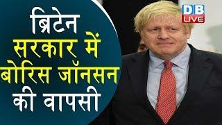ब्रिटेन सरकार में Boris Johnson की वापसी | हाउस ऑफ कॉमन्स में कंजर्वेटिव पार्टी को बहुमत |#DBLIVE