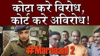 Mardani 2 पर राजस्थान हार्ईकोर्ट ने दिया बेहतरीन फैसला...! #Mardani 2
