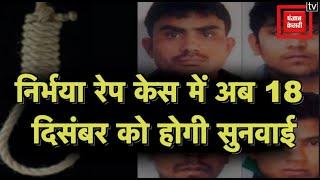 दिल्ली : निर्भया रेप केस में अब 18 दिसंबर को होगी सुनवाई
