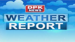 Weather Report | DPK NEWS | राजस्थान के सभी संभाग का केसा है आज का मौसम 13.12.2019